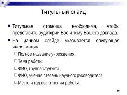 Создание доклада для защиты дипломной работы презентация онлайн Актуальность темы цель и задачи дипломной работы Последний слайд список использованных в презентации источников в соответствии с