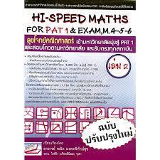 HI-SPEED MATHS FOR PAT1&EXAM M.4-5-6 เล่ม29786167082097  ลุยโจทย์คณิตศาสตร์เข้ามหาวิทยาลัย