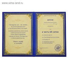 Диплом Юбилей лет Купить по цене от руб  75 90 руб
