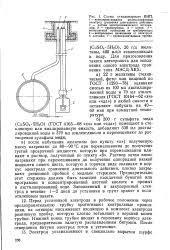 Контрольный проводник Большая Энциклопедия Нефти и Газа статья  5 контрольный проводник от трубопровода 6 контрольные проводники от электрода и датчика 7 предохранительная трубка