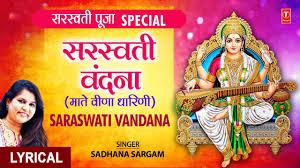 In this video for all sanskrit vandana. बस त प चम Special सरस वत व दन Saraswati Vandana I Sadhana Sargam I Hindi English Lyrics I Full Hd Youtube
