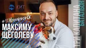 10ВопросовК | Актёр Максим Щёголев о любимой работе, страхах, и вдохновении  - YouTube