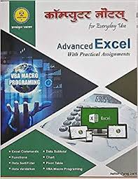 Excel Assignments Buy Advanced Excel With Practical Assignments Book Online At