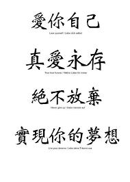 Chinese Quotes Classy F48de48c48ddc48dc48d48b44870dechinesequoteschinesetattoo