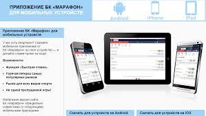 Марафон букмекерская контора мобильная версия вход
