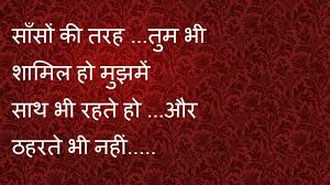 Love Quotes In Hindi With Images Shaaýri Love Quotes In Hindi