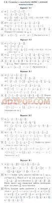 ➄ ГДЗ решебник по математике класс Ершова Голобородько Сложение и вычитание дробей · С 9 Сложение и вычитание смешанных чисел · К 3 Сложение и вычитание смешанных чисел · С 10 Умножение дробей