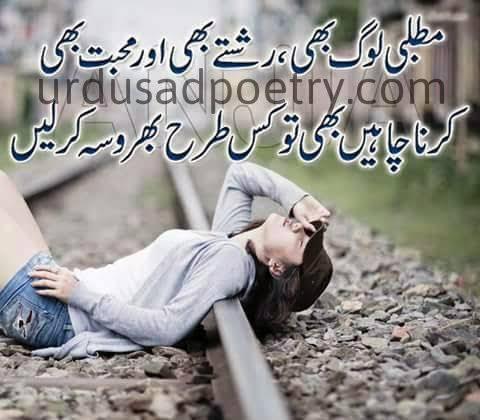 matlabi duniya status in urdu