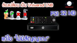 ไม่มีสัญญาณ เลข 1-36 แก้ได้ กล่อง PSI S2, S3, O2X, O2HD, OKX, SX KU-Band :  SATEL Channel [ EP. 172 ] - YouTube