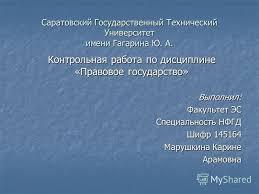 Презентация на тему Саратовский Государственный Технический  1 Саратовский Государственный Технический