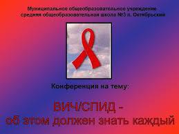 ВИЧ СПИД об этом должен знать каждый Презентация к уроку