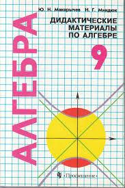Дидактические материалы по алгебре класс Юрий Макарычев Нора  Книги
