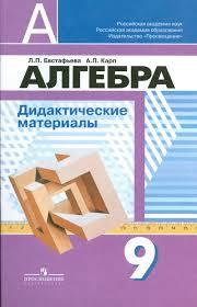 Алгебра класс Контрольные работы к учебнику Г В Дорофеева  Алгебра Дидактические материалы 9 класс