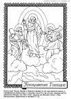 Детям о крещении господнем раскраски