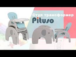 <b>PITUSO стул трансформер</b>. - YouTube
