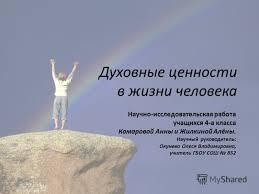 Презентация на тему Жизненные и духовные ценности человека  1 Духовные ценности