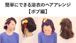 ボブショート浴衣の髪型ヘアアレンジ集 簡単にできる浴衣の