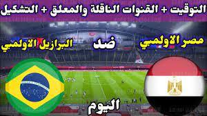 HERE موعد مباراه مصر والبرازيل وتردد القنوات المفتوحة الناقله للمباراه -  كورة في العارضة