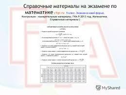 Геометрия контрольно измерительные материалы класс онлайн читать  Рассказ джека лондона читать онлайн