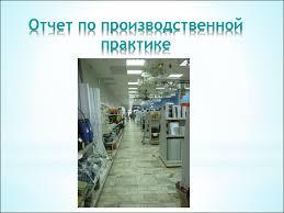 Магазин строительных материалов Восход презентация онлайн Вислобоков Евгений Восход Отчет по производственной практике