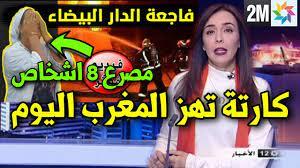 اخبار المغرب اليوم HD YouTube Channel Analytics and Report - Powered by  NoxInfluencer Mobile