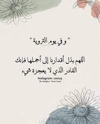 """آيات قرآنية على تويتر: """"#يوم_الترويه أدعية لــ يوم الترويه ♥️… """""""