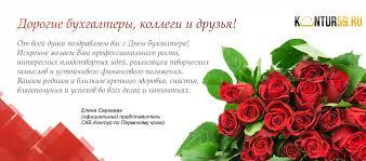 Поздравления с днем главного бухгалтера в прозе — поздравления своими  словами - лучшие поздравления в категории: Открытки Профессиональные  праздники (9 фото, 3 видео) на ggexp.ru