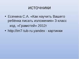 Презентация по русскому языку для класса на тему Изложение  слайда 11 источники Есенина С А Как научить Вашего ребёнка писать изложения 3 класс
