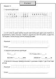 Контрольные работы за четверть кл математика варианты  Контрольные работы за 3 четверть 4 кл математика варианты Математика 4 класс 4 класс Мамы и папы Архангельска