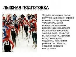 Презентация Лыжная подготовка скачать презентации по ОБЖ слайда 3 Лыжная подготовкаХодьба на лыжах очень популярна в нашей стране и является досту