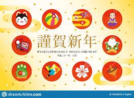 Japanese New Year Card Decorative Elements Japanese