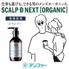 スカルプ d 頭痛