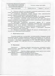 Система менеджмента качества Положение о кафедре теории корабля  СМК ПК 2 05 0 0 Версия 0 стр 9 из