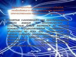 Презентация на тему УРАЛЬСКАЯ ГОСУДАРСТВЕННАЯ ЮРИДИЧЕСКАЯ  3 Характеристика инновационных