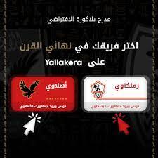 Yallakora.com - اختر فريقك في نهائي القرن الأفريقي ⚽️ من هنا 👈  https://bit.ly/3pVJulI