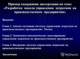 Презентация на тему Модульный курс для аспирантов Экономико  31 Пример содержания диссертации