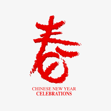 chinese character for happy new year chinese new year red words happy new year blessing fonts png