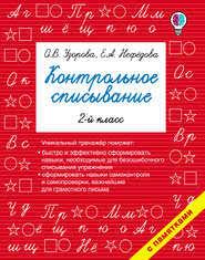Книга Контрольное списывание класс скачать бесплатно pdf без  Контрольное списывание 2 класс