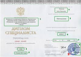 Статьи о покупке дипломов на com Как заполняются новые дипломы о высшем образовании 2014 2015 года Заполнение дипломов государственного