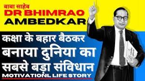 dr bhimrao ambedkar biography in hindi