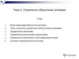 Презентация на тему Тема Управление оборотными активами План  1 Тема 3 Управление оборотными активами