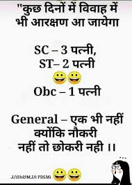 Pin By Anshuman Premi On Hindi Jokes Friend Jokes Best Friend