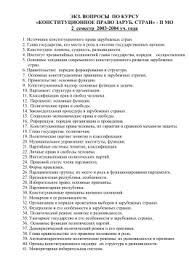Примерные задания для контрольной работы по дисциплине  ЭКЗ ВОПРОСЫ ПО КУРСУ