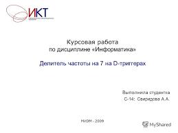 Презентация на тему Курсовая работа по дисциплине Информатика  1 Курсовая
