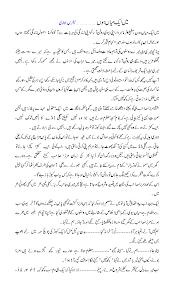 urdu adab main aik mian hoon an interestin urdu essay by patras main aik mian hoon an interestin urdu essay by patras bukhari