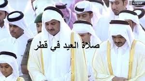 موعد صلاة عيد الاضحى 2021 في قطر || متى وقت صلاة العيد في الدوحة وكافة  المدن القطرية - ثقفني