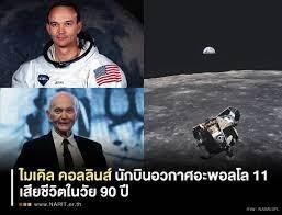 """ก้าวที่ 3 บนดวงจันทร์ """"ไมเคิล คอลลินส์""""  หนึ่งในนักบินอวกาศรุ่นบุกเบิกเหยียบดวงจันทร์อำลาโลก สยามรัฐ"""
