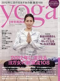 「ヨガジャーナル」の画像検索結果