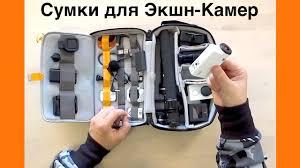 Сумки и Рюкзаки для Экшн Камер и <b>Аксессуаров</b> - YouTube