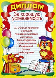 Дипломы и грамоты для детских садов и школ Формат изображения jpg Разрешение изображения 1204x1678px Размер файла 0 29 Мб Скачать Зеркало 1 Зеркало 2